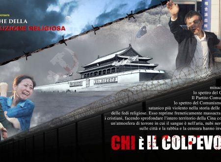 """Cronache della persecuzione religiosa in Cina   """" Chi è il colpevole? """" (Trailer)"""