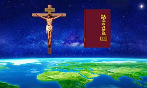 Perché si dice che le due incarnazioni completano il significato dell'incarnazione