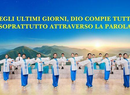 """""""Negli ultimi giorni, Dio compie tutto soprattutto attraverso la parola"""" Danza Tai Chi"""