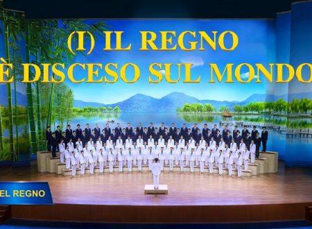 """Coro gospel – """"L'inno del Regno (I) Il Regno è disceso sul mondo"""""""