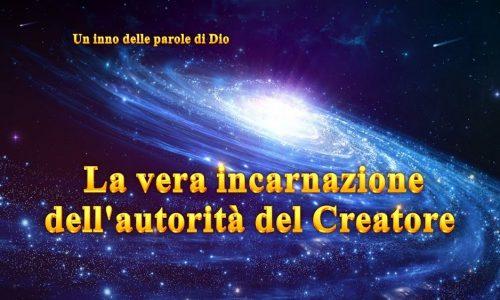 Canzone nella Chiesa – La vera incarnazione dell'autorità del Creatore