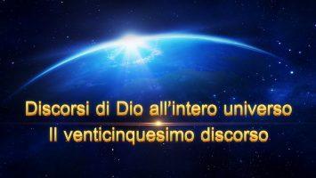 La parola dello Spirito Santo – Discorsi di Dio all'intero universo Il venticinquesimo discorso