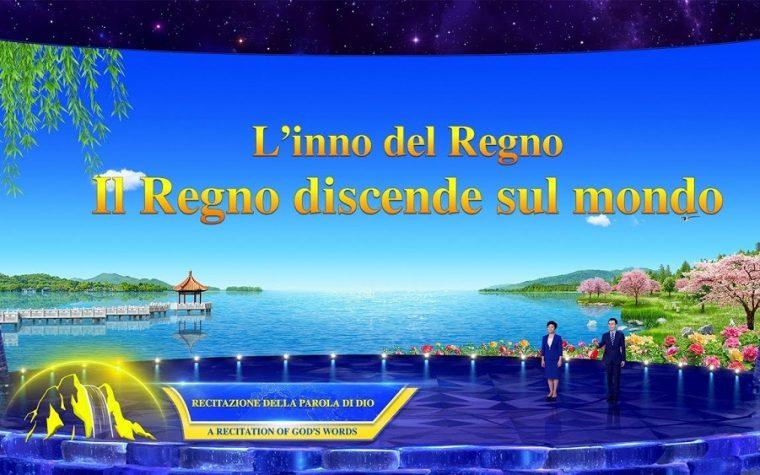 La parola di Dio – L'inno del Regno Il Regno discende sul mondo (Versione teatrale)