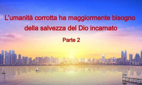 L'umanità corrotta ha maggiormente bisogno della salvezza del Dio incarnato Parte 2